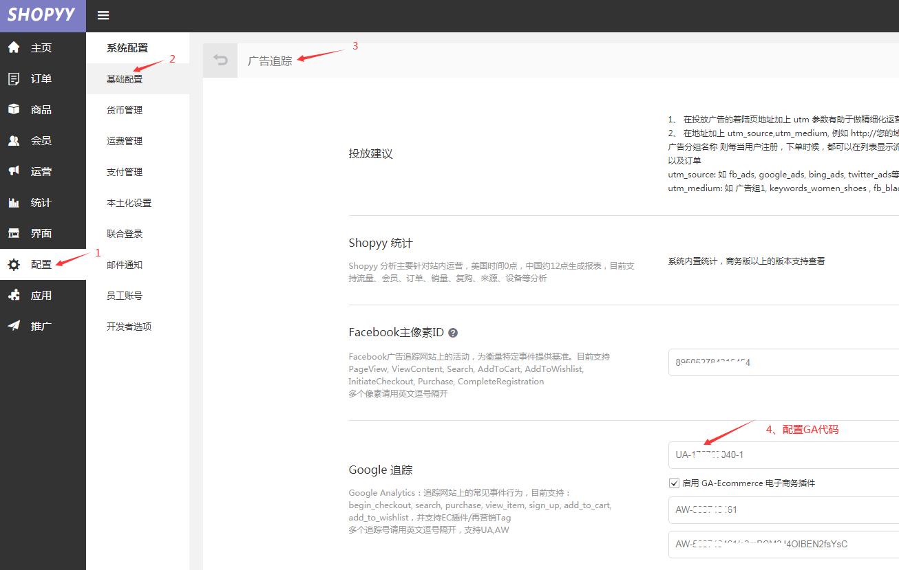 创建Google Analytics转化目标及再营销受众插图4
