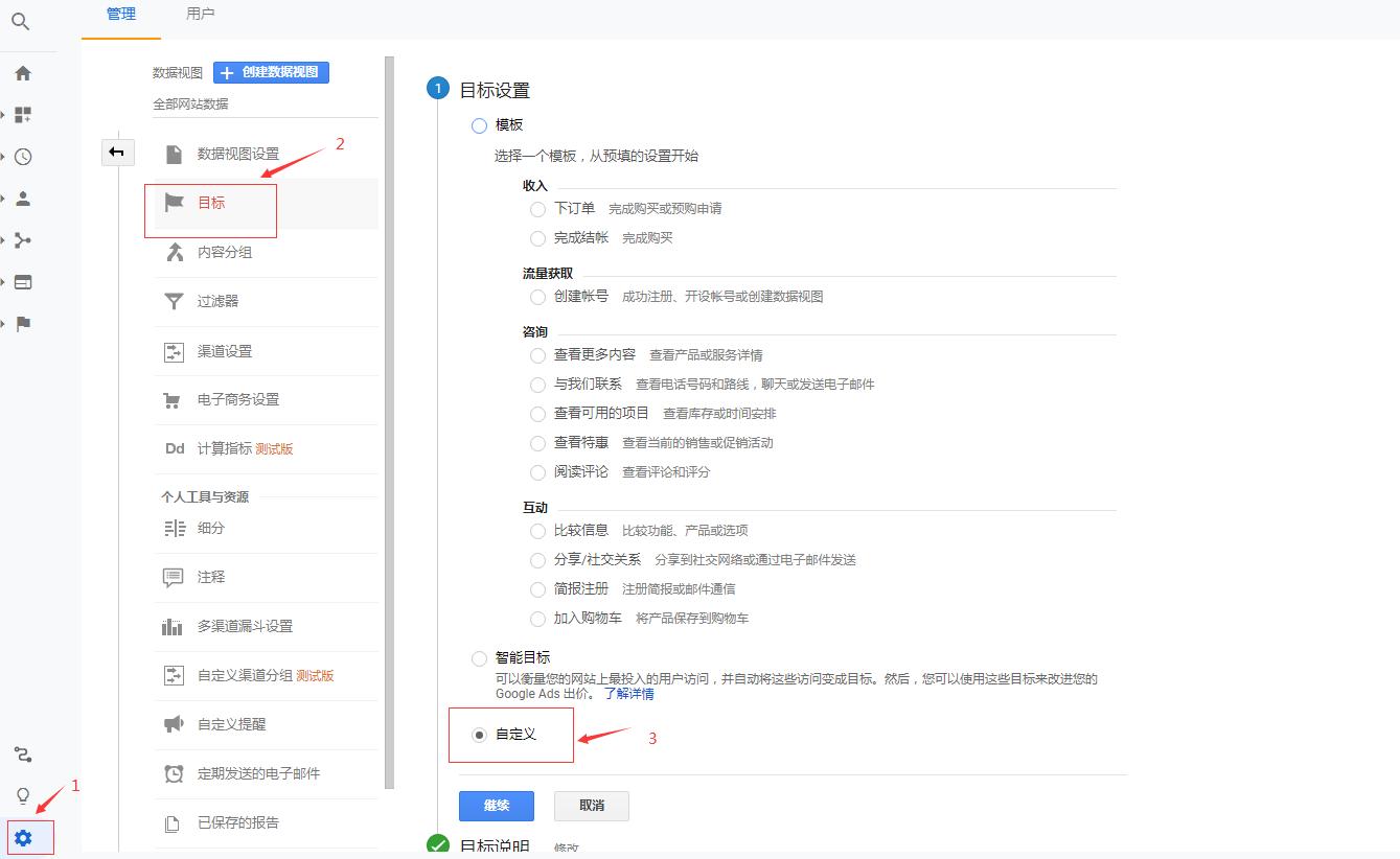 创建Google Analytics转化目标及再营销受众插图6