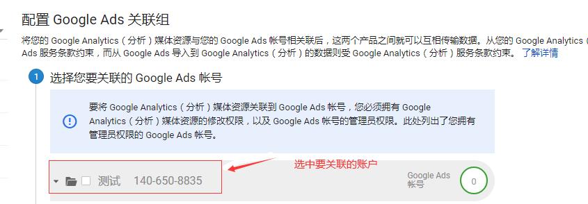 创建Google Analytics转化目标及再营销受众插图10