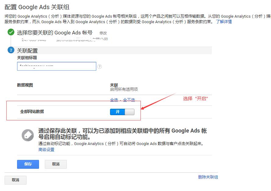 创建Google Analytics转化目标及再营销受众插图11