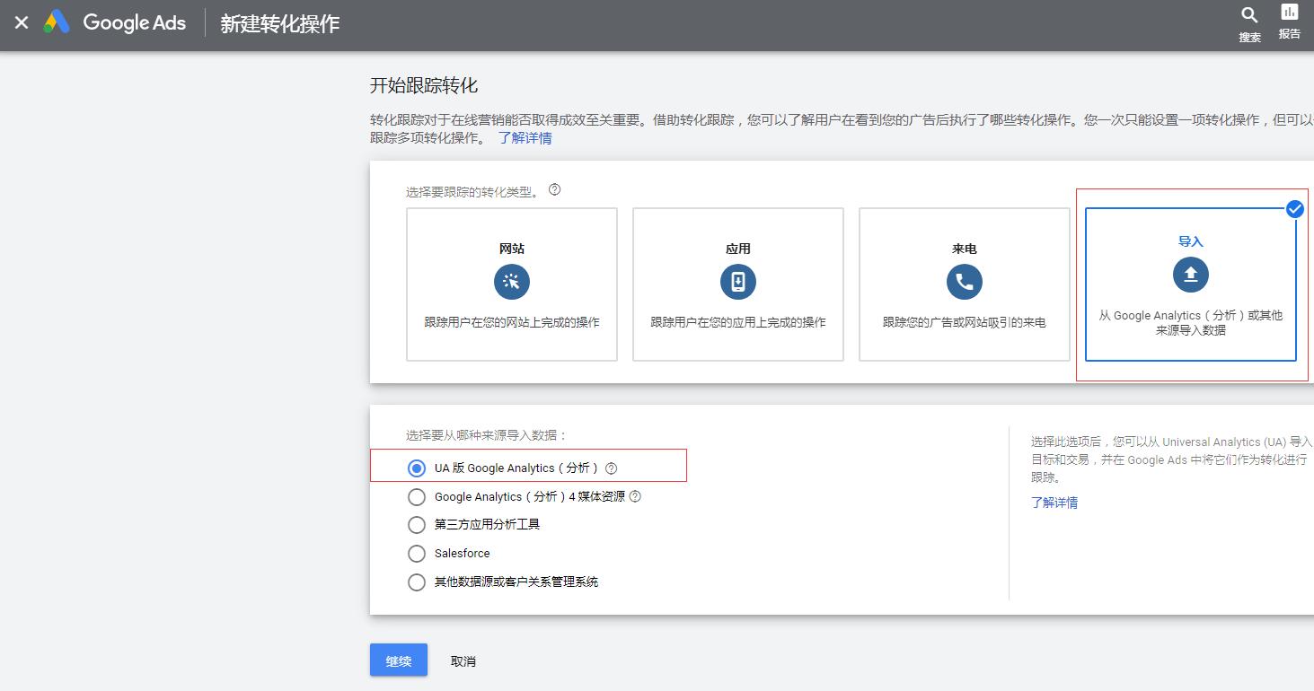 创建Google Analytics转化目标及再营销受众插图14
