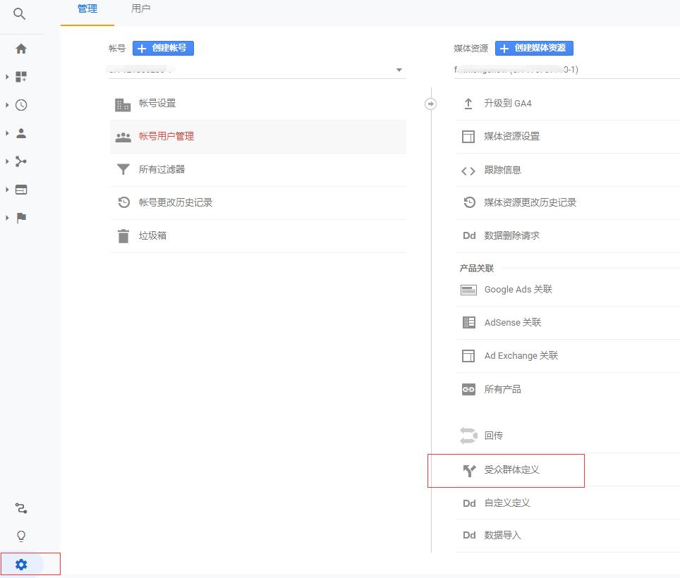 创建Google Analytics转化目标及再营销受众插图17