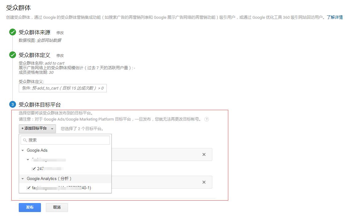 【SHOPYY】独立站如何安装Google Analytics代码