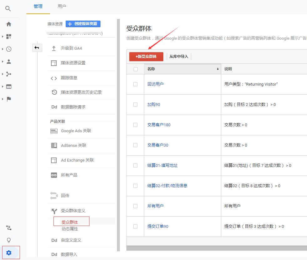 创建Google Analytics转化目标及再营销受众插图18