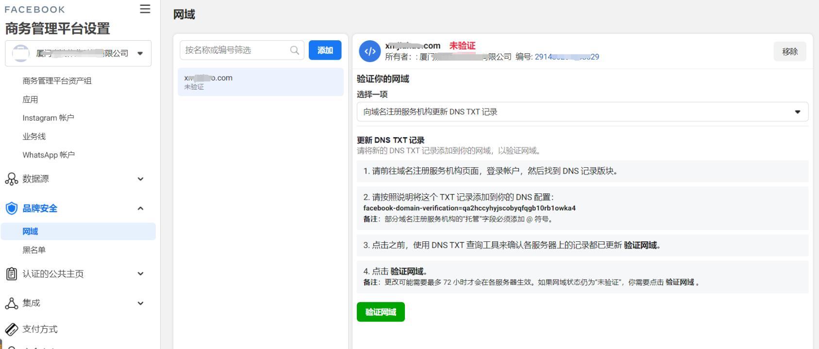 facebook网域验证方法插图4