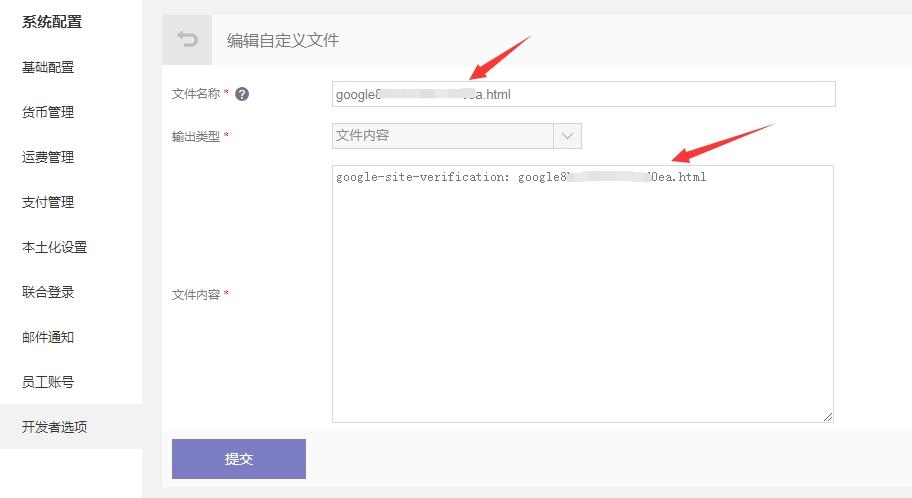 facebook网域验证方法插图3
