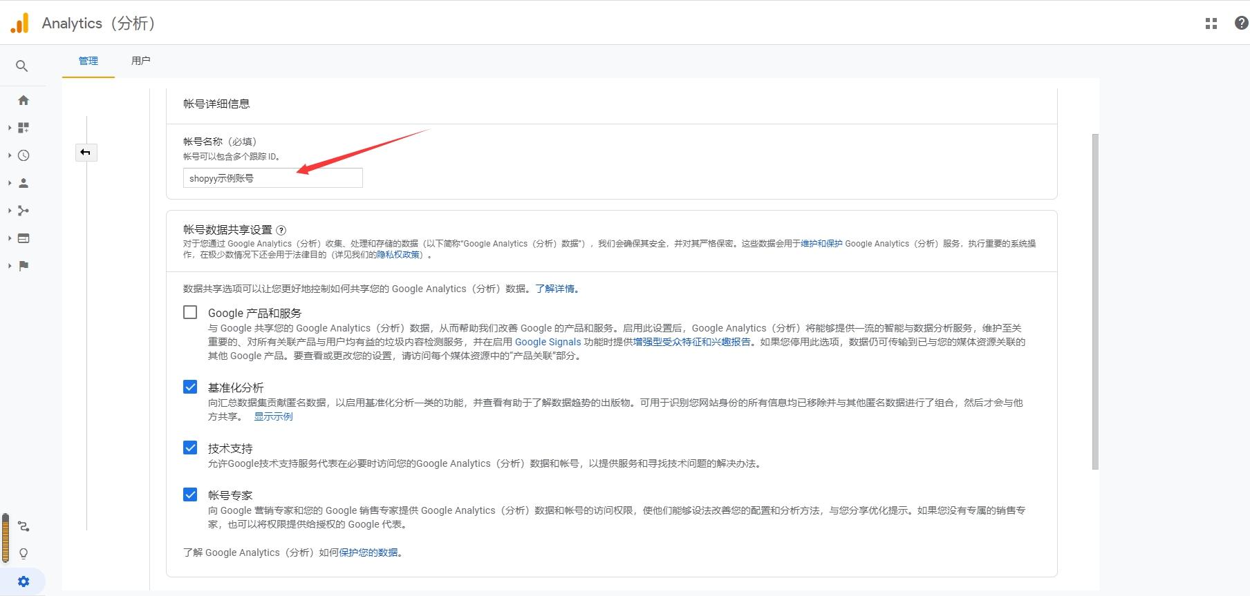 创建Google Analytics转化目标及再营销受众插图