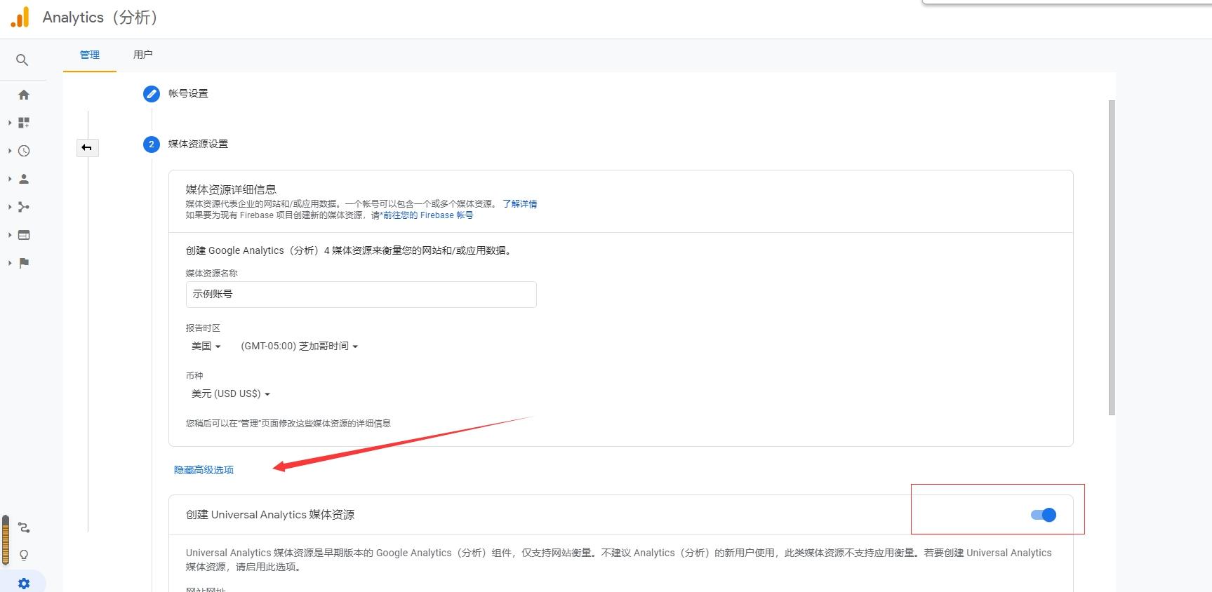 创建Google Analytics转化目标及再营销受众插图1